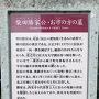 西光寺 柴田勝家公・お市の方の墓(案内板)
