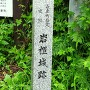 登山道入り口の碑