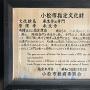 来生寺の寺門(鰻橋御門)の案内板