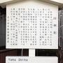 山神社の案内板
