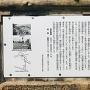 国史跡 丸岡藩砲台跡(案内板)