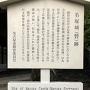 名塚城(砦)跡の案内板