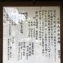 名塚白山社由緒