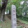 白川城址石碑