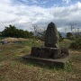 畑の中の城址碑