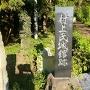村上氏城館跡 石碑