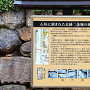 堀川沿いに残る石垣の、説明板