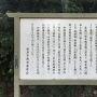 岐阜市教育委員会 作成の案内板