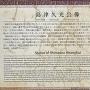 島津久光公像の案内板