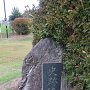 史跡徳丹城跡石碑