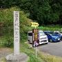 登城口駐車場に立つ石碑
