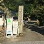 駅裏の登城口