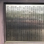 地黄城 能勢家菩提寺の清普寺縁起板