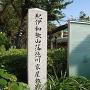 紀伊和歌山藩徳川家屋敷跡