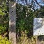 加島城址(石碑)