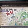 戦国武将とロマンの里和田の案内板