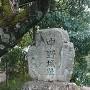日野城(中野城)跡石碑