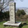 城址碑と関門海峡