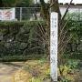 標柱と石垣