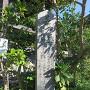 淀古城址石碑