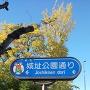 城址公園への標識