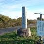 小貝川土手にある石碑と案内板