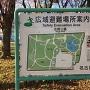 平手政秀邸跡碑は広い公園の中央に