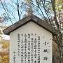 小城跡の案内板