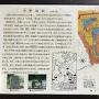 中野城跡の案内板
