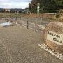 高松城水攻め史跡公園石碑