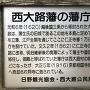 西大路藩の藩庁跡の案内板