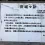 田城城跡の案内板