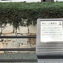 福山駅前の遺構説明