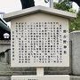 那古野(なごや)神社の案内板