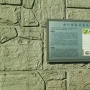 根戸城跡と金塚古墳の案内板