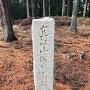 直江山城守城址本丸の石碑