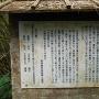 護佐丸父祖の墓 案内板