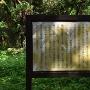 南山神社内にある案内板