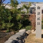 柳津城趾石碑