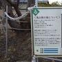亀山城の堀について(案内板)