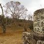 城趾碑と主郭土塁