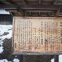 弘前城の案内板