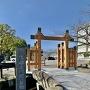 石橋と模擬冠木門