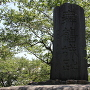 「舞鶴城址」碑