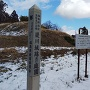 北三の丸土塁と標識