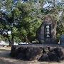 猿岡城址碑