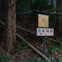 城址への道標