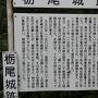 栃尾城址説明板