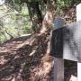 分岐点にある城跡碑