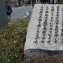 大津城の石垣石碑